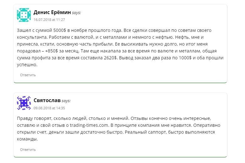 Trading times отзывы