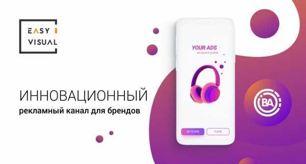 Инновационная рекламная сеть EasyVisual представила мобильное приложение для продвижения продуктов