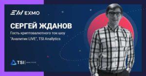 СЕО криптобиржи EXMO стал гостем аналитического ток-шоу «Аналитик LIVE»