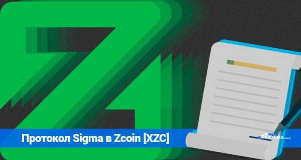 Сеть Zcoin [XZC] перешла на новый протокол Sigma