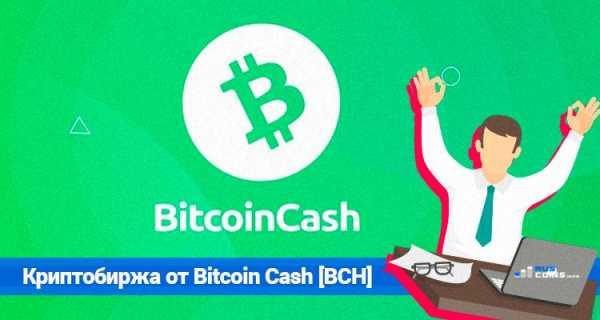 Bitcoin Cash [BCH] запускает свою биржу криптовалют