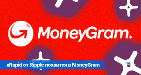 MoneyGram интегрировал технологии Ripple [XRP]