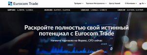 Отзывы о Eurocom Trade FM