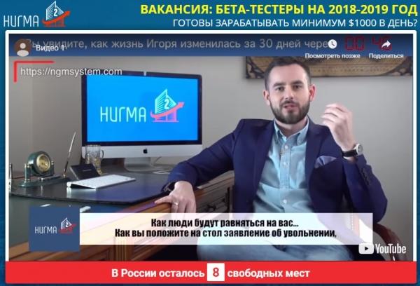 Нигма 2 – отзывы о системе Виктора Лавренко
