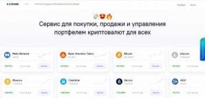 Broex.io: обзор платформы для инвестиций в криптовалюту