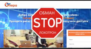 Опера System – Очередной лохотрон под видом полезной программы. Отзывы о operasystem.ru