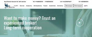 Отзывы о TrustFX.io – правда или лохотрон?
