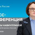 Эльвира Набиуллина рассказала о сроках запуска цифрового рубля
