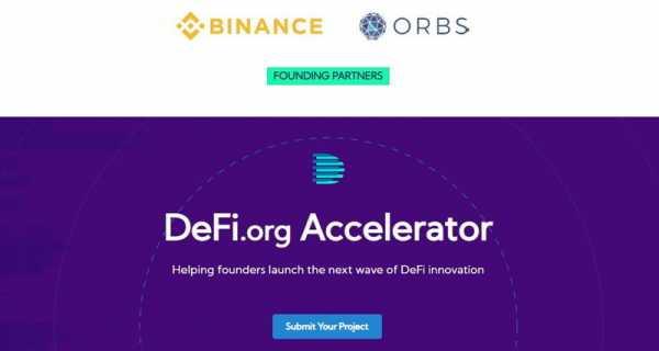 Binance запускает блокчейн-акселератор для децентрализованных финансов